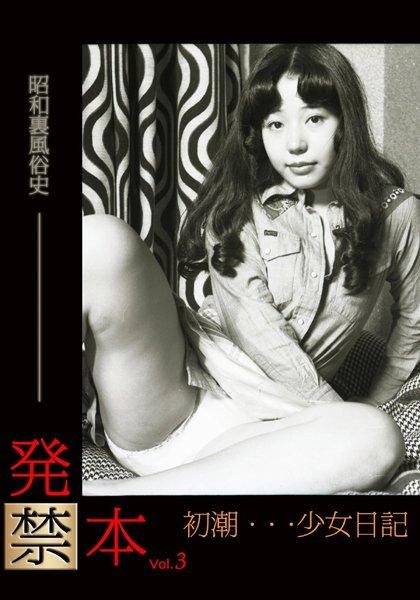 発禁本 昭和裏風俗史 vol.3 b007absp00005のパッケージ画像