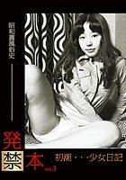 発禁本 昭和裏風俗史 vol.3