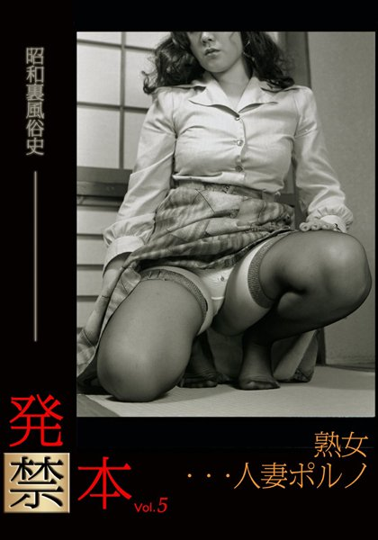発禁本 昭和裏風俗史 vol.5 b007absp00007のパッケージ画像