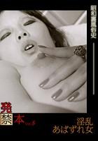 発禁本 昭和裏風俗史 vol.8 淫乱あばずれ女