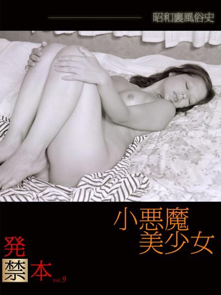発禁本 昭和裏風俗史 vol.9 小悪魔美少女 b007absp00013のパッケージ画像