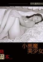 発禁本 昭和裏風俗史 vol.9 小悪魔美少女