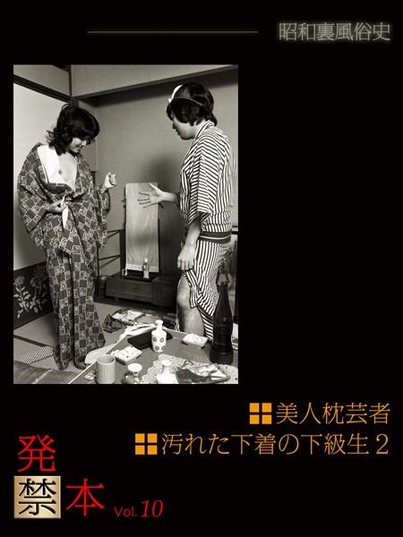 発禁本 昭和裏風俗史 vol.10 美人枕芸者/汚れた下着の下級生 2 b007absp00014のパッケージ画像