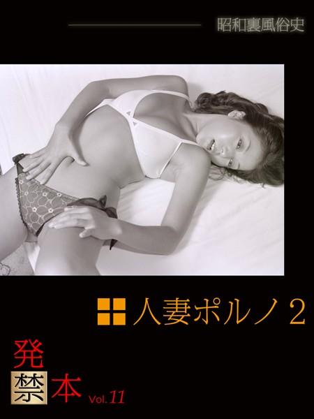 発禁本 昭和裏風俗史 vol.11 人妻ポルノ 2 b007absp00015のパッケージ画像