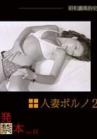 発禁本 昭和裏風俗史 vol.11 人妻ポルノ 2