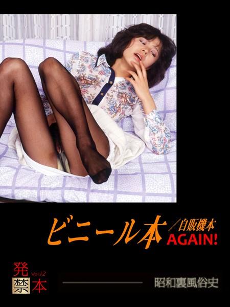 ビニール本/自販機本 AGAIN! 昭和裏風俗史 vol.12