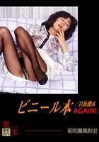 ビニール本/自販機本 AGAIN! 昭和裏風俗史 vol.12 b007absp00016のパッケージ画像