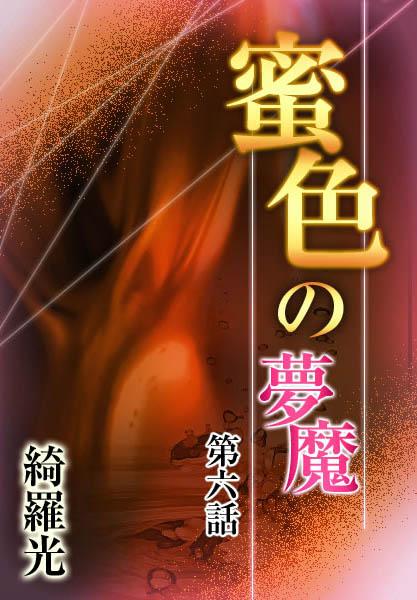 『蜜色の夢魔』第六章