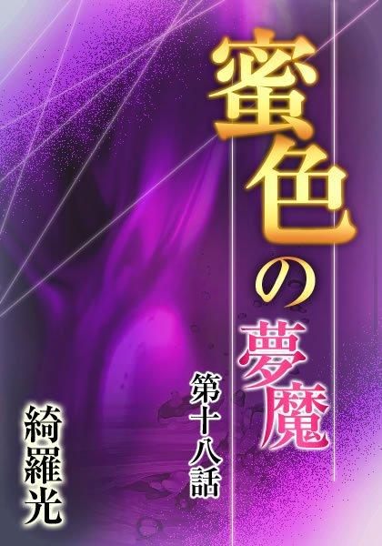 『蜜色の夢魔』第十八章 b010admmn00018のパッケージ画像