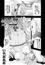 玩具姫 おもちゃひめ(3)