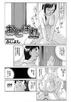 おこぼれ(単話)