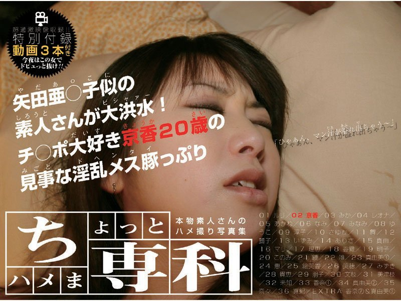 本物素人さんのハメ撮り写真集「ちょっとハメま専科 京香 20歳」 b017adlvt00002のパッケージ画像