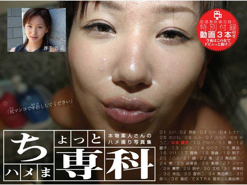 本物素人さんのハメ撮り写真集「ちょっとハメま専科 淳子 21歳」 b017adlvt00010のパッケージ画像
