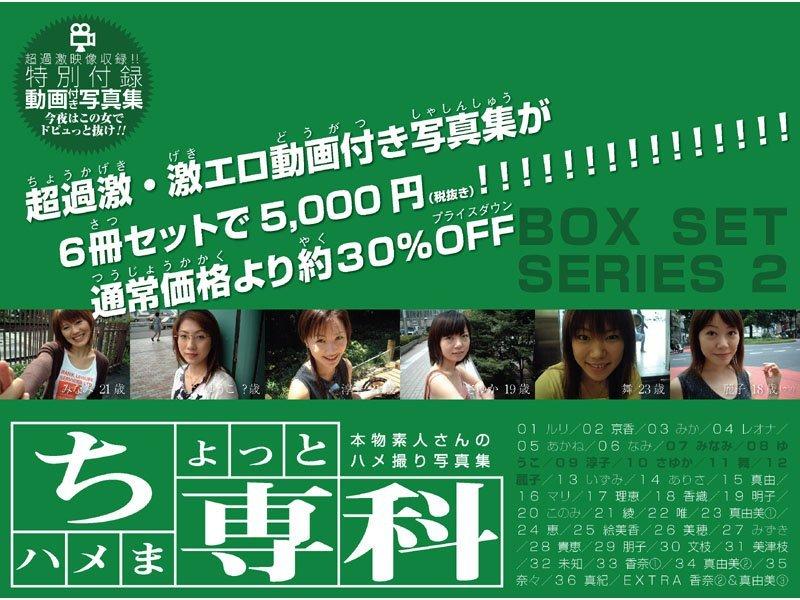 本物素人さんのハメ撮り写真集「ちょっとハメま専科 ボックスセット・シリーズ 2」 b017adlvt00014のパッケージ画像