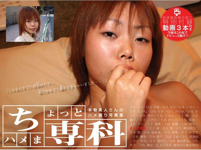 本物素人さんのハメ撮り写真集「ちょっとハメま専科 このみ 19歳」 b017adlvt00034のパッケージ画像