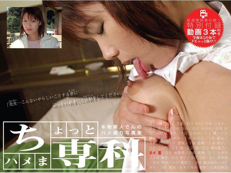 本物素人さんのハメ撮り写真集「ちょっとハメま専科 恵 20歳」