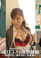 Zeppin専科 Vol.27 「エロコス・女教師編 〜麻美ゆま・高原智美・水来亜矢〜」