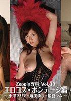 Zeppin専科 Vol.33 「エロコス・ボンデージ編 〜麻美ゆま・小澤マリア・姫宮ラム〜」