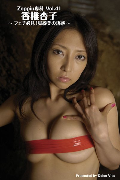 Zeppin専科 Vol.41 「香椎杏子 〜フェチ必見!脚線美の誘惑〜」 b017adlvt00095のパッケージ画像