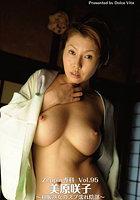 Zeppin専科 Vol.95 「美原咲子 〜和服熟女のズブ濡れ陰部〜」