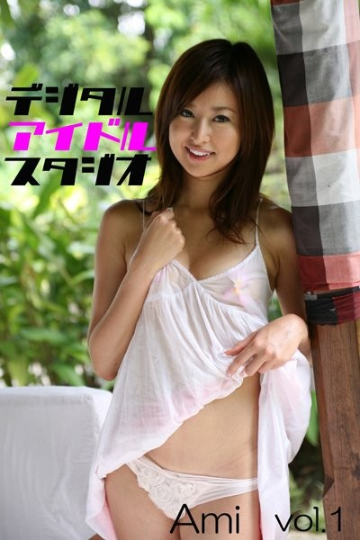 デジタルアイドルスタジオ Ami vol.1 b020afec00042のパッケージ画像