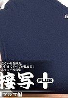 超接写+(プラス) らん 02 紺ブルマ編