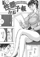 お性器予報(単話)