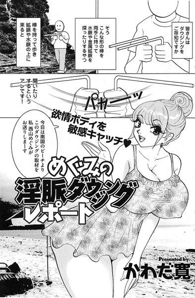 めぐみの淫脈ダウジングレポート