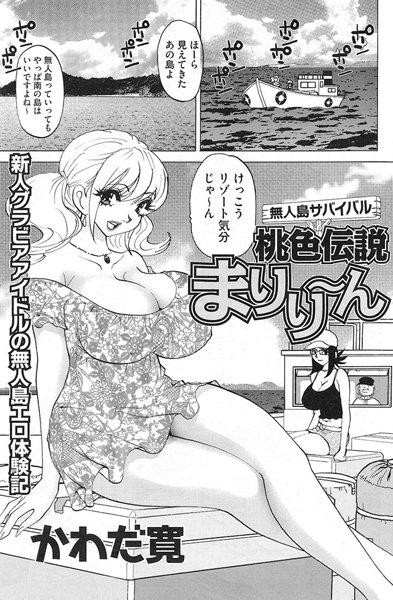 無人島サバイバル桃色伝説 まりり〜ん