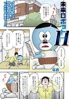 未来ロボットH(単話)