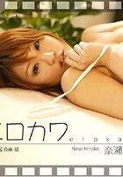 KEN WORKS Vol.055 奈瀬ひなこ 'エロカワ'
