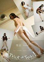 KEN WORKS Vol.018 雪衣 TRICK OR TREAT! b028akfcp00015のパッケージ画像