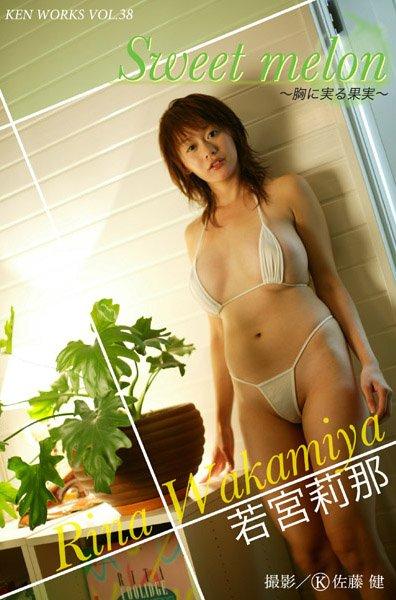 KEN WORKS Vol.038 若宮莉那 Sweet melon 〜胸に実る果実〜
