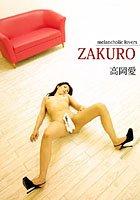 KEN WORKS Vol.034 高岡愛 melancholic lovers ZAKURO