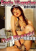 KEN WORKS Vol.042 岡崎友里 Erotic Viberation 〜愛欲の振動〜