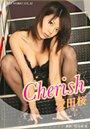 KEN WORKS Vol.052 愛田桜 Cherish