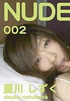 夏川しずくデジタル写真集「NUDE 002」