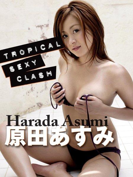 原田あすみデジタル写真集「TROPICAL SEXY CLASH」