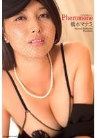 橋本マナミ 写真集 『フェロモン』(2巻セット)