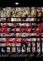 美尻100選 日本人