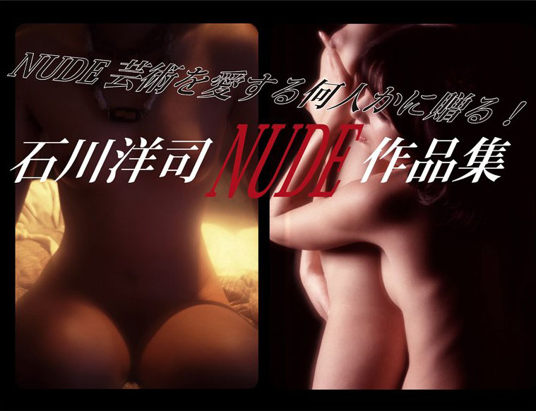 石川洋司NUDE作品集