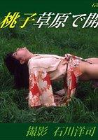 桃子 草原で開く