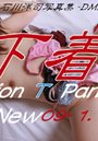 下着 Fashion Panties 09-1