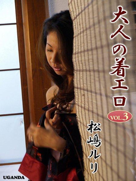 大人の着エロ Vol.3 松嶋ルリ