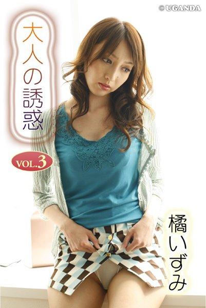 大人の誘惑 Vol.3 橘いずみ