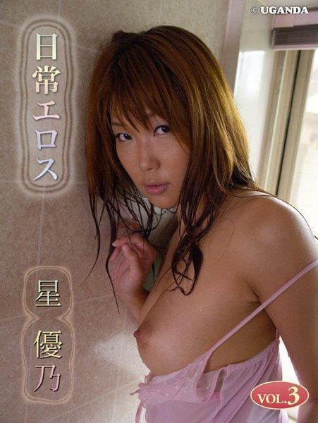 日常エロス Vol.3 星優乃