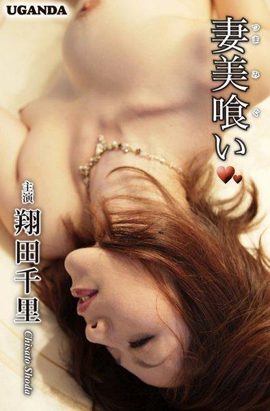 妻美喰い 翔田千里 Vol.1
