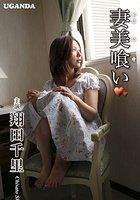 妻美喰い 翔田千里 Vol.2