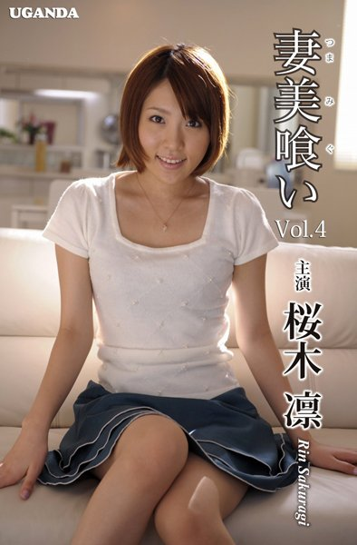 妻美喰い 桜木凛 Vol.4
