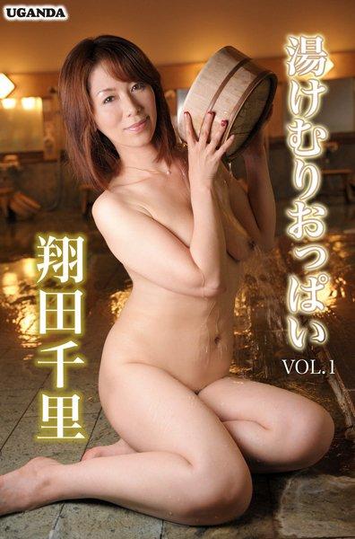 湯けむりおっぱい Vol.1 翔...